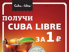 flaminem cuba libre лови 2015