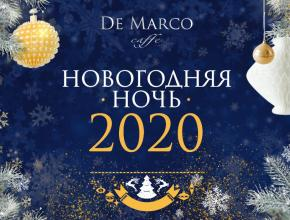 31 декабря Сказочный Новый 2020 год в сети кафе Де Марко.