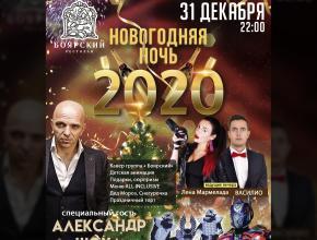 31 декабря НОВОГОДНЯЯ НОЧЬ 2020 В РЕСТОРАНЕ БОЯРСКИЙ