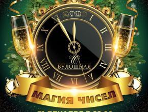 31 декабря Новогодняя ночь 2020 Магия чисел