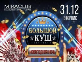 31 декабря Новогодняя ночь