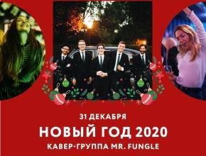 31 декабря Новогодняя ночь 2020 в Мумий Тролль Music Bar