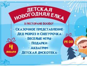 4 января Новогодняя Ёлка для детей в ресторане BooBo
