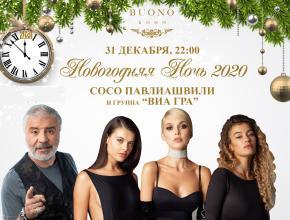 31 декабря Новогодняя ночь 2020! в ресторане Buono