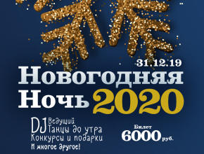 31 декабря Новогодняя ночь 2020 в Капоне