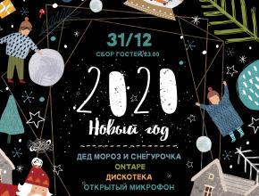 31 декабря Новогодняя ночь 2020 в ресторане Китайский летчик Джао Да