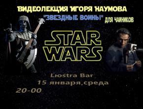 15 января (Ср) — «Звёздные воины» для чайников: видеолекция Игоря Наумова