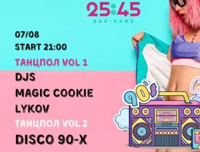 7 августа DJs MAGIC COOKIE & LYKOV