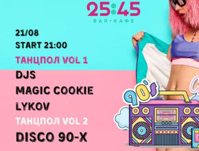 21 августа DJs MAGIC COOKIE & LYKOV