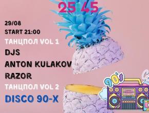 29 августа Дискотека 90х и DJs ANTON KULAKOV & RAZOR
