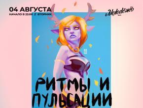4 АВГУСТА / ВТОРНИК / 22:00 - РИТМЫ И ПУЛЬСАЦИИ