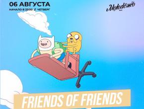 6 АВГУСТА / ЧЕТВЕРГ / 22:00 - FRIENDS of FRIENDS!
