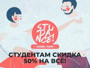 10 АВГУСТА / ПОНЕДЕЛЬНИК/22:00 - STUDANCE!