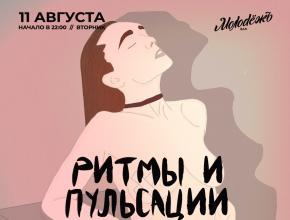11 АВГУСТА / ВТОРНИК / 22:00 - РИТМЫ И ПУЛЬСАЦИИ