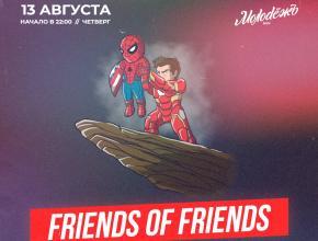 13 АВГУСТА / ЧЕТВЕРГ / 22:00 - FRIENDS of FRIENDS!