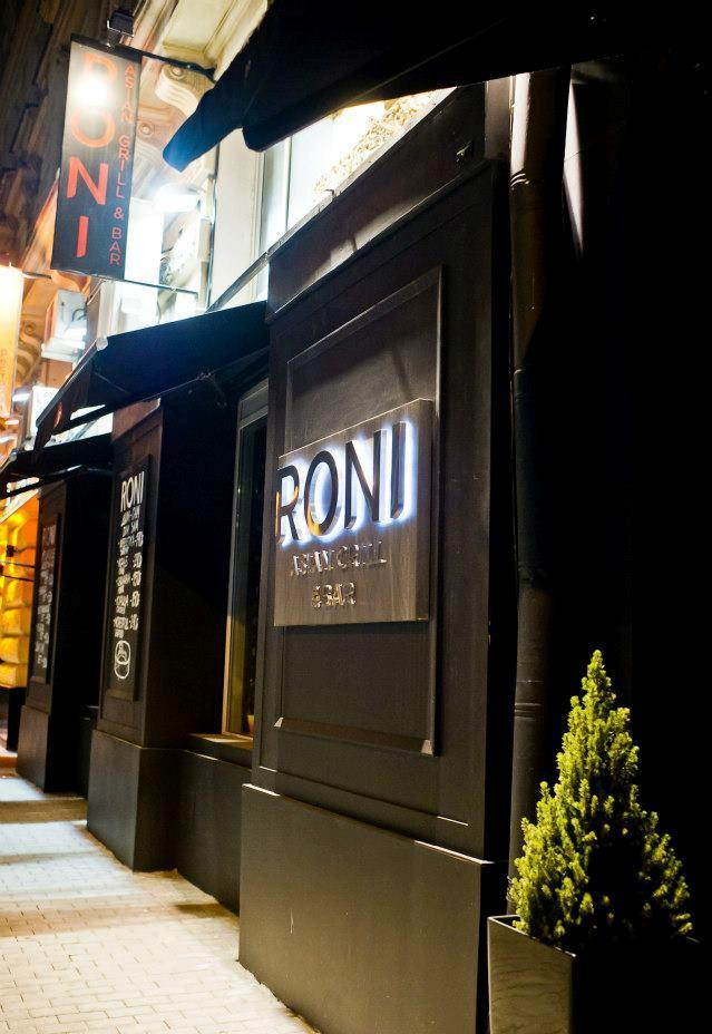 Азиатский Ресторан Рони на Петровке (Asian Grill & Bar Roni) фото 21