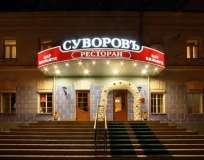 Ресторан Суворовъ фото 1