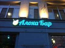 Алоха Бар (Aloha Bar) фото 2