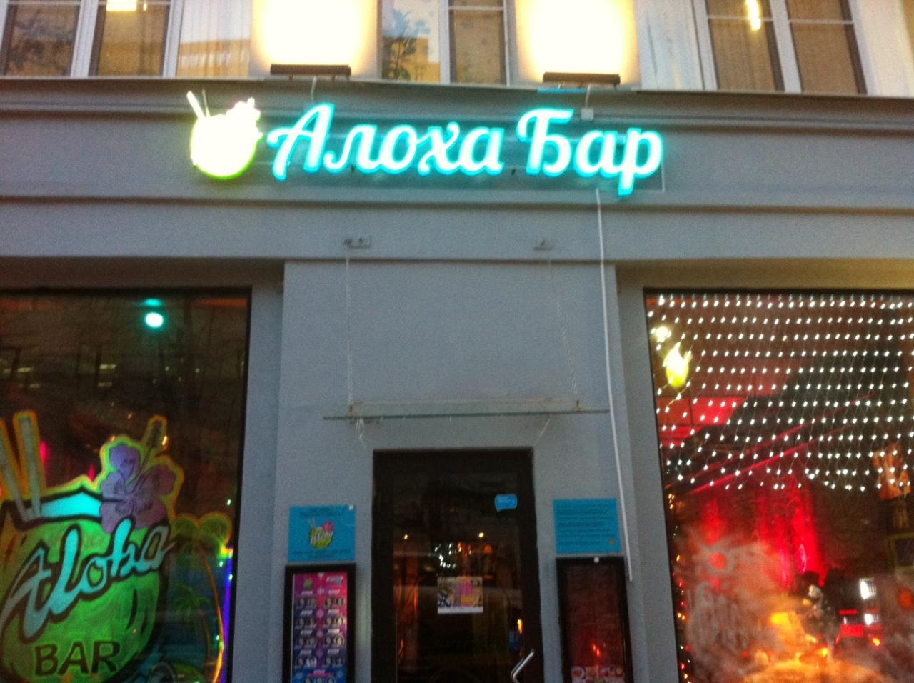 Алоха Бар (Aloha Bar) фото 9