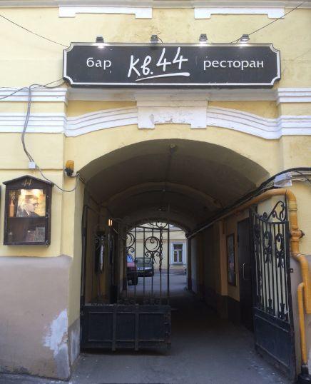 Кафе Квартира 44 на Арбатской фото 42