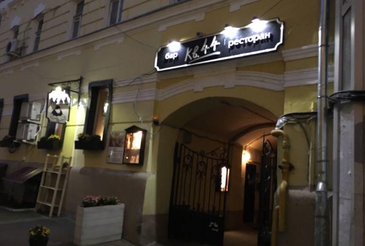 Кафе Квартира 44 на Арбатской фото 44