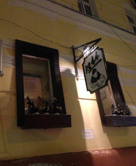 Кафе Квартира 44 на Арбатской фото 52