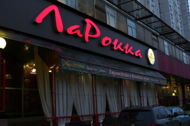 Ресторан Ла Рокка на Братиславской (La Rokka) фото 5