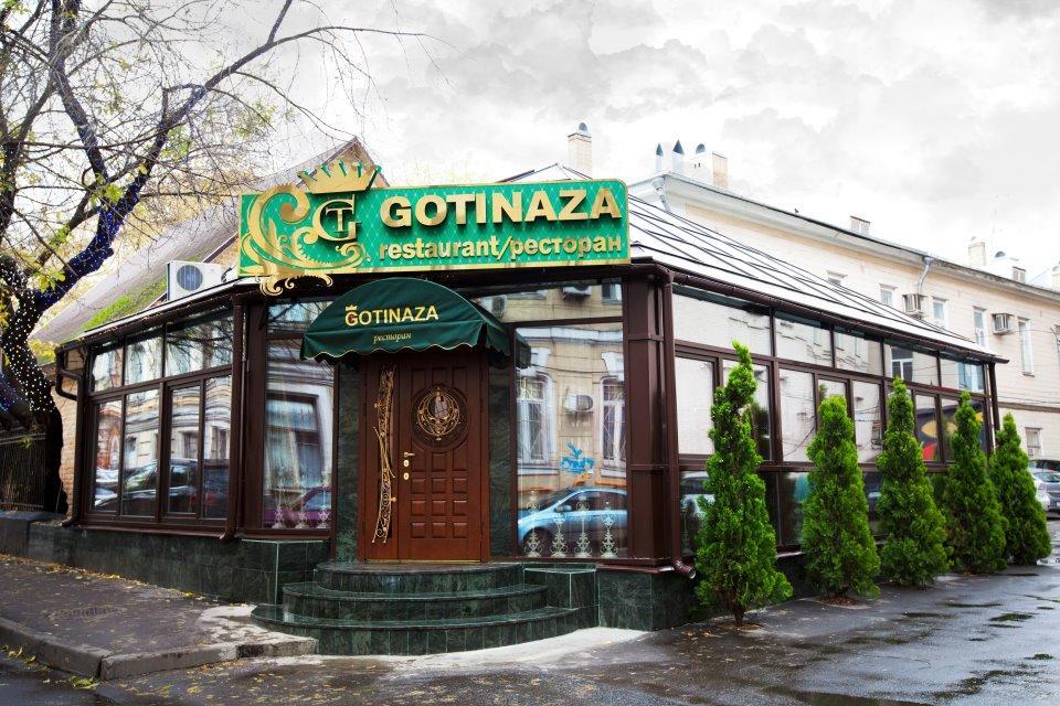Грузинский Ресторан Готиназа (Gotinaza) фото 24