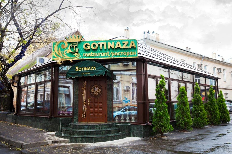 Грузинский Ресторан Готиназа на Арбате (Gotinaza) фото 24