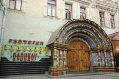 Русский Ресторан Годуновъ фото 6