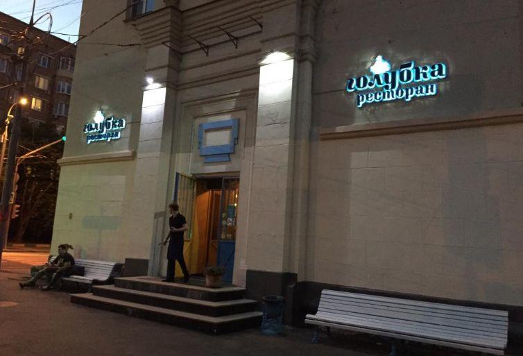 Ресторан Голубка на Спортивной (Большая Пироговская) фото 14