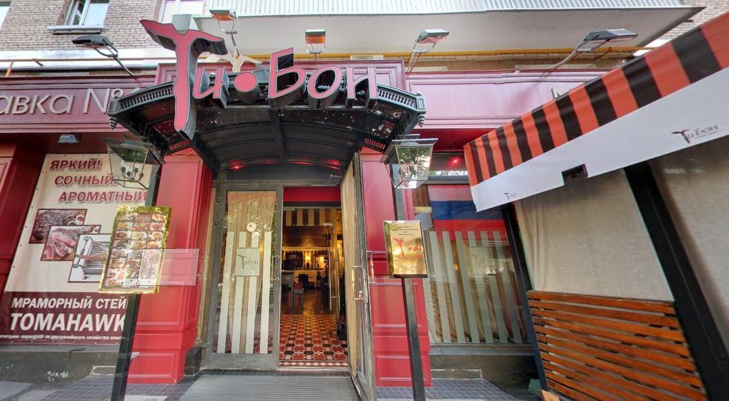 Стейк-хаус Ти-Бон на Проспекте Мира (Ti Bon) фото 2