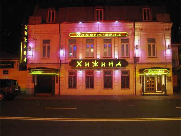 Грузинский Ресторан Хижина на Бауманской фото 2