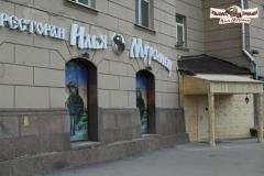 Русский Ресторан Илья Муромец на Ленинском проспекте фото 11