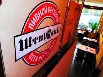 Пивной ресторан ШтирБирЛиц на Октябрьской (ШтирЛиц) фото 12