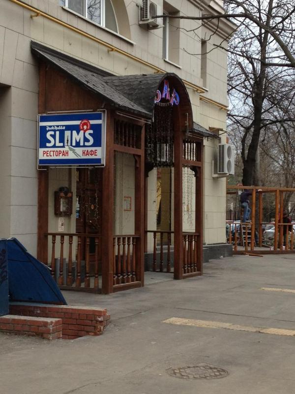 Ресторан Jack Rabbit Slims фото 3