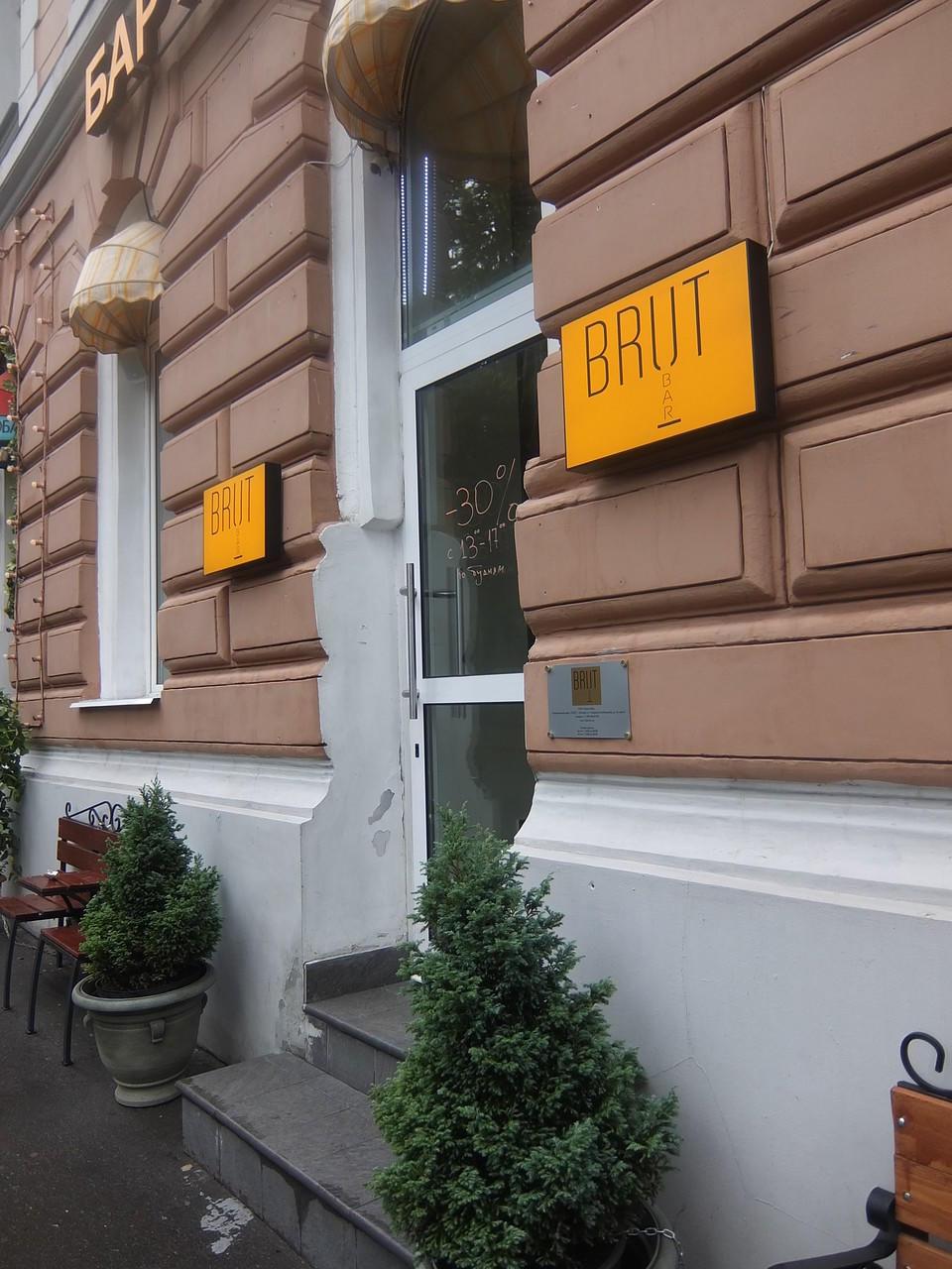 Винный ресторан Brut Bar (Брут Бар) фото 14