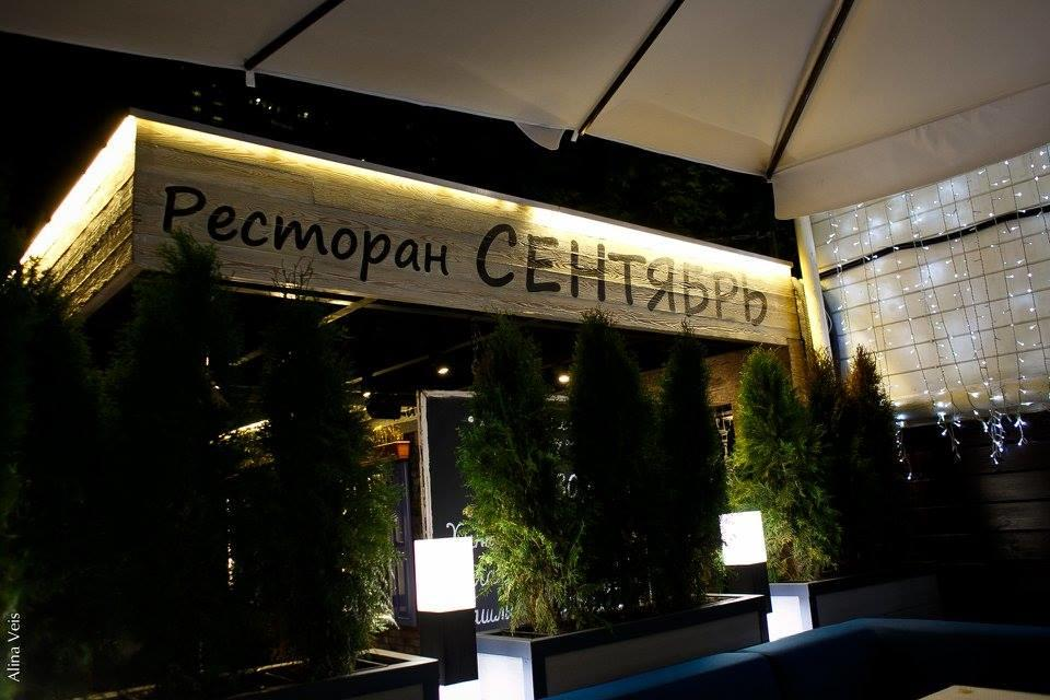 Грузинский Ресторан Сентябрь на Новом Арбате фото 34