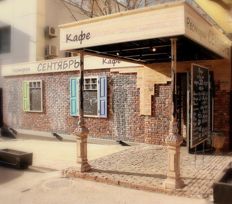 Грузинский Ресторан Сентябрь на Новом Арбате фото 35