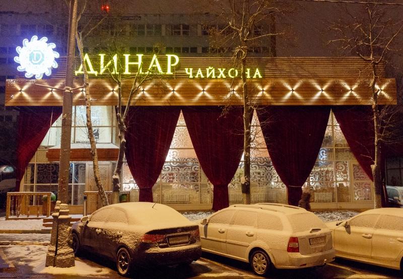 Ресторан Чайхона Динар фото 3