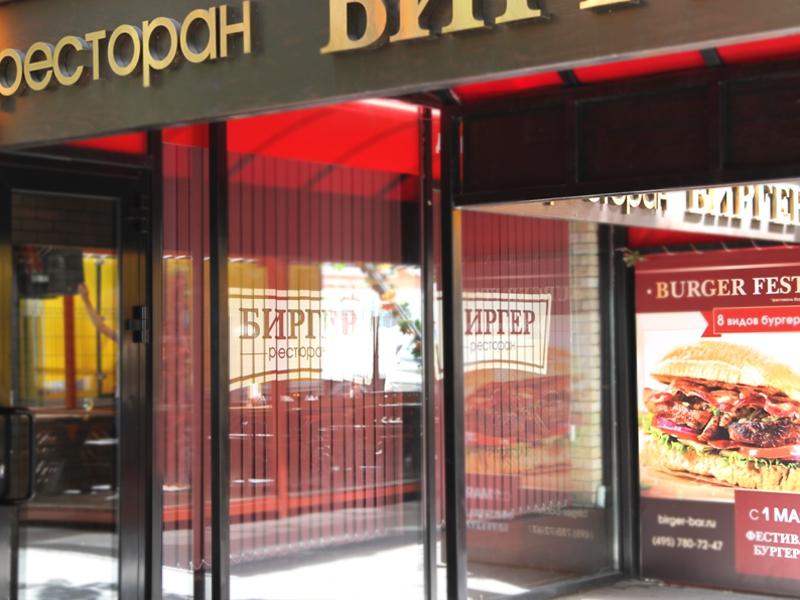 Ресторан Birger (Биргер) фото 6