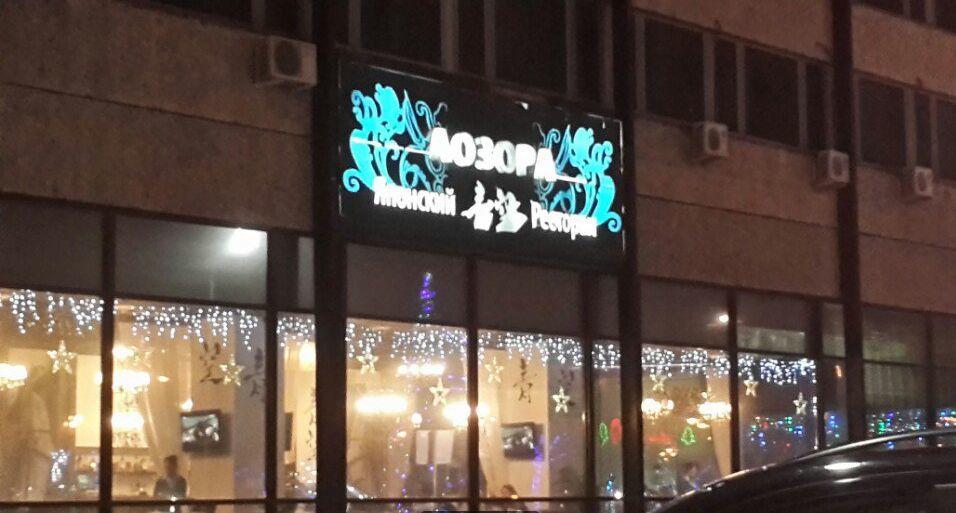 Японский Ресторан Аозора на Ленинском проспекте (Aozora) фото 40
