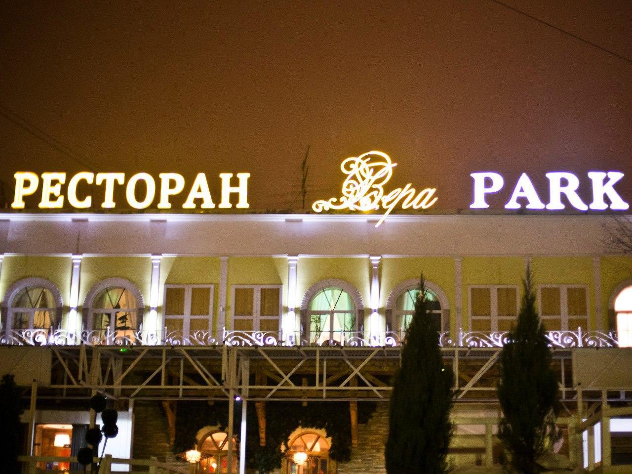 Кавказский Ресторан Вера Парк (ВераПарк) фото 1