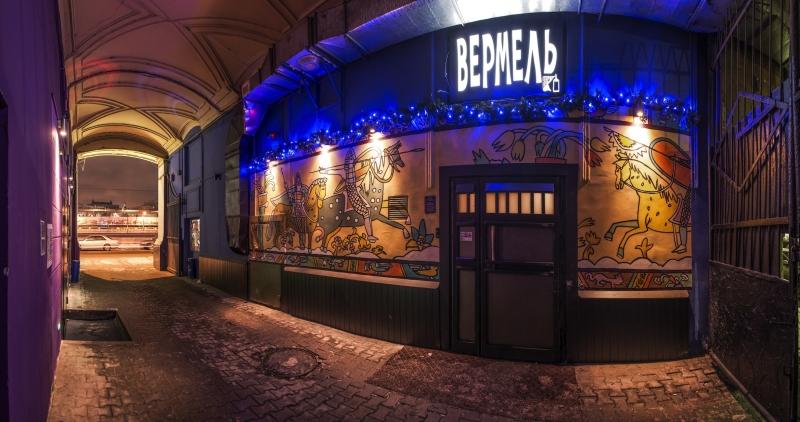 Клуб Вермель фото 14