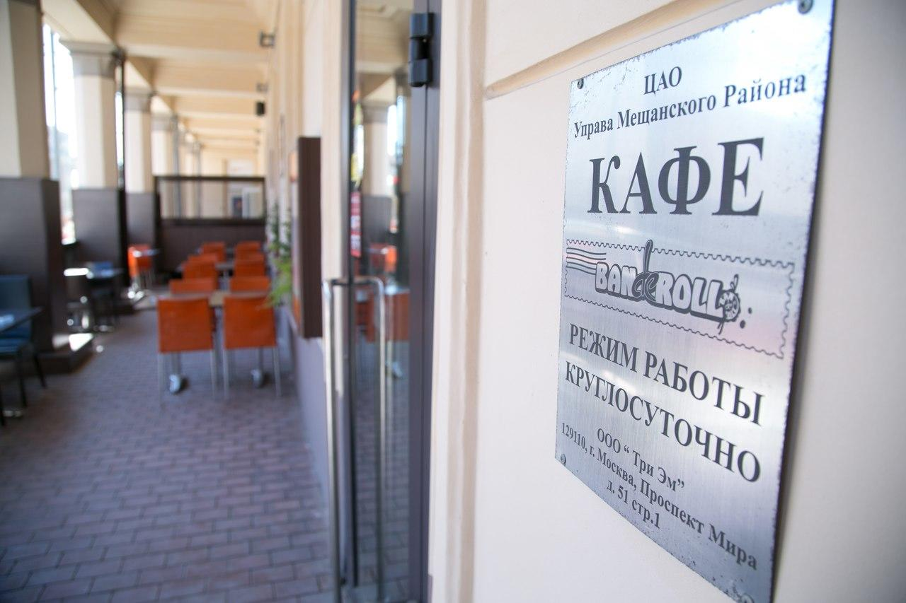 Кафе Бандероль на Проспекте Мира фото 1