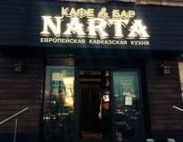 Кафе Narta (Нарта) фото 4