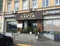 Кафе Narta (Нарта) фото 5