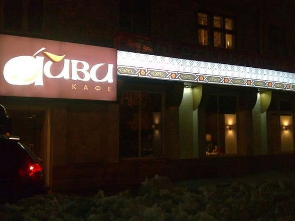 Восточный Ресторан Айва фото 7