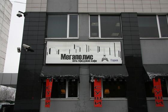 Ресторан Megapolis фото 5
