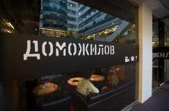 Ресторан Доможилов на Баррикадной фото 6